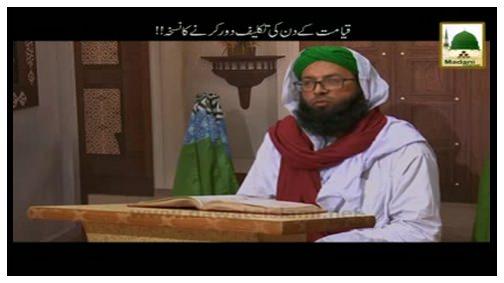 Qayamat Kay Din Ki Takleef Door Karnay Ka Nuskha