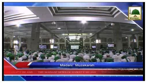 Madani News English - 08 Muhaaram - 22 Oct