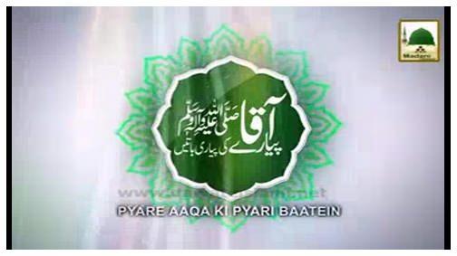 Piaray Aaqa Ki Piari Batain(Ep:16) - Musalman Ki Madad Bais-e-Ajar Hai