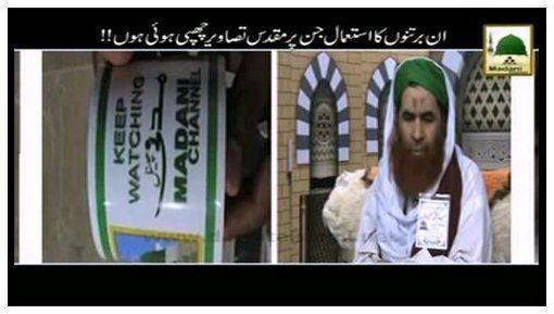 Safar e Madina Kay Liye Kia Niyat Honi Chahiye?
