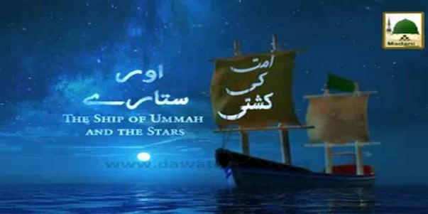 Ummat Ki Kashti Aur Sitaray(Ep:01) - Shan-e-Abu Bakar Aur Umar رضی اللہ عنہم