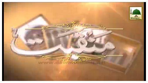 ALLAH Say Kia Piyar Hai Usman-e-Ghaniرضی اللہ عنہ Ka