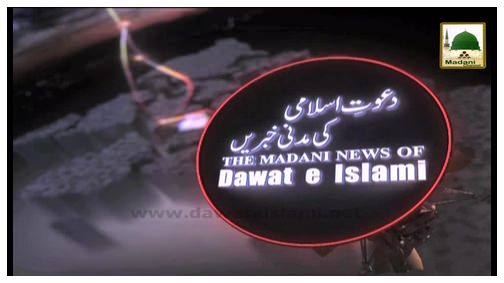 Madani News English - 11 Muharram - 25 Oct