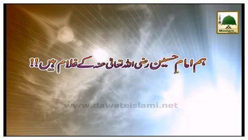 Ham Imam Hussain رضی اللہ عنہ Kay Ghulam Hain