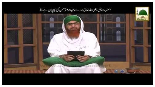 Hazrat Ali رضی اللہ تعالی عنہ Say Muhabbat Momin Ki Pehchan Hai