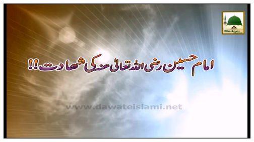 Imam Hussain رضی اللہ عنہKi Shahadat