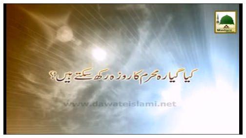 Kia 11 Muharram Ka Roza Rakh Saktay Hain?