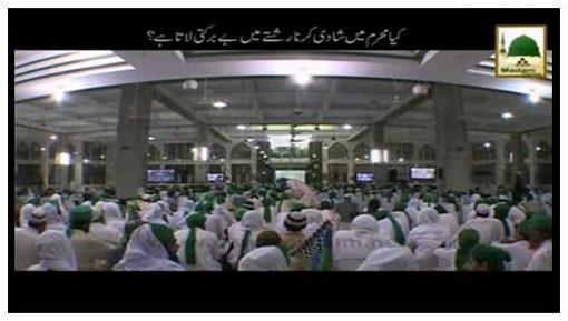 Kia Muharram Main Shadi Karna Rishtay Main Be Barakati Lata Hai?