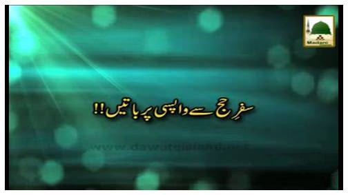 Safar e Hajj Say Wapsi Par Batain