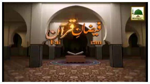 Faizan-e-Quran(Ep:152) - Sorah-e-Raad - 14 To 32
