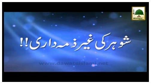 Shohar Ki Ghair Zimmedari