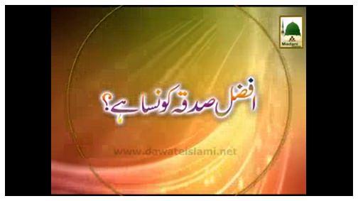 Afzal Sadqa Konsa Hai?