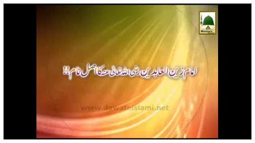 Imam Zainul Aabideen Ka Asal Naam