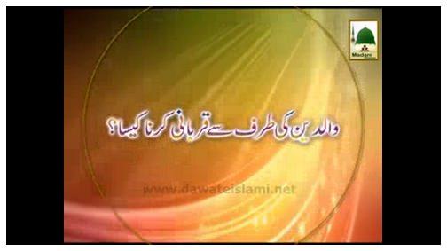 Walidain Ki Taraf Say Qurbani Karna Kaisa?