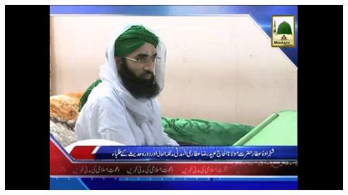 News Clip-06 Oct - Shahzada-e-Attar Kay Dora-e-Hadees Kay Talaba Ko Madani Phool
