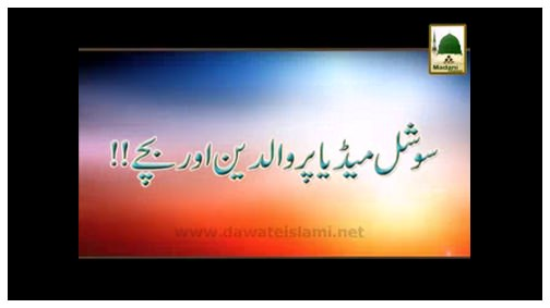 Social Media Par Walidain Aur Bachay