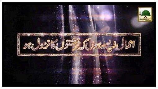 Aamal Aisay Hon Kay Farishton Ka Nuzool Ho(Ep:22) - Namaz-e-Fajar Aur Namaz-e-Asar Main Farishton Ka Nuzool