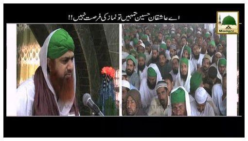 Ay Aashiqan e Hussain Tumhain Namaz Ki Fursat Nahi