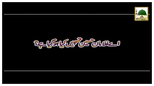 Ay Ghulaman e Hussain Tumhain Kia Ho Gaya Hai?