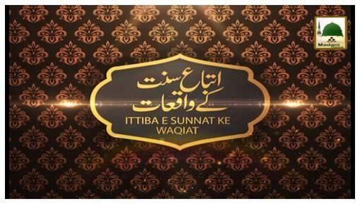 Itteba-e-Sunnat Kay Waqiat(Ep:04) - Hazrat Ali رضی اللہ عنہ Aur Itteba-e-Sunnat