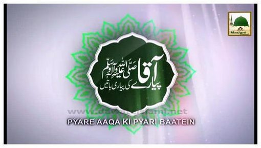 پیارے آقا کی پیاری باتیں (قسط:17) - تربیتِ حضرت فاطمہ رضی اللہ عنہا