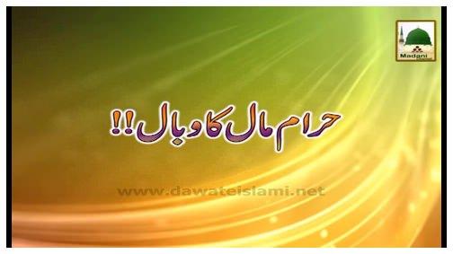 حرام مال کا وبال