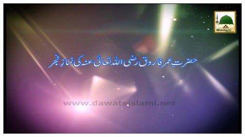 Hazrat Umar Farooq رضی اللہ عنہ Ki Namaz e Fajar
