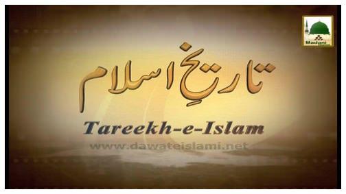 Tareekh-e-Islam(Ep:15) - Hijrat-e-Madina Kay Waqiyat