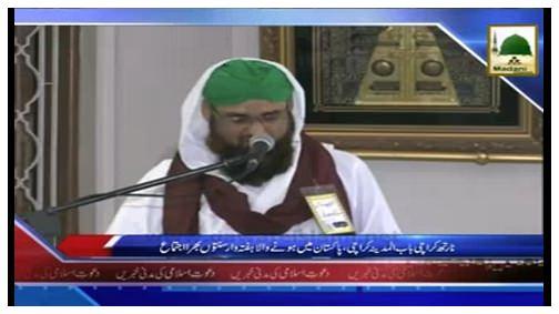 News Clip-30 Oct - Baab-ul-Madina Karachi Main Honay Walay Sunnaton Bharay Ijtima Main Rukn-e-Shura Ki Sirkat