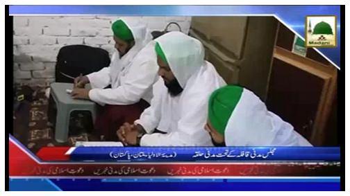 News Clip-30 Oct - Majlis Madani Qafila Kay Tahat Madani Halqa