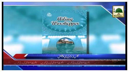News Clip-30 Oct - Majlis-e-Tarajim Ki New Paishkash