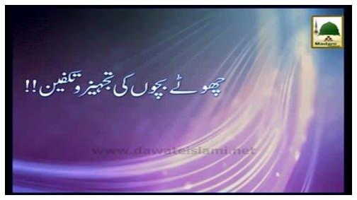 Chotay Bachon Ki Tajheez o Takfeen
