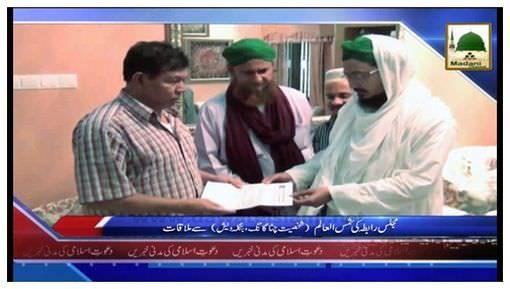 News Clip-01 Nov - Majlis-e-Rabita Ki Shamul-Alam Say Mulaqaat