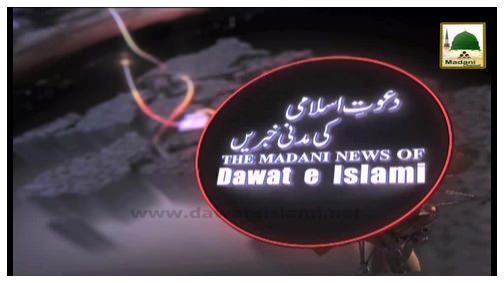 Madani News English - 16 Muharram - 30 Oct