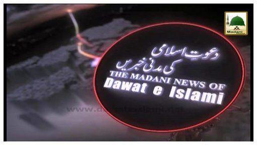 Madani Khabrain Urdu - 18 Muharram - 01 Nov