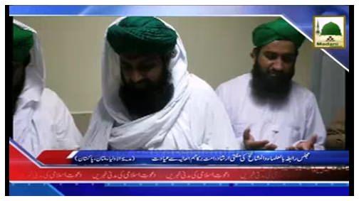 News Clip-02 Nov - Majlis-e-Rabita Bilulama Walmashaikh Ki Mufti Irshad Sahab Say Ayadat-o-Mulaqaat