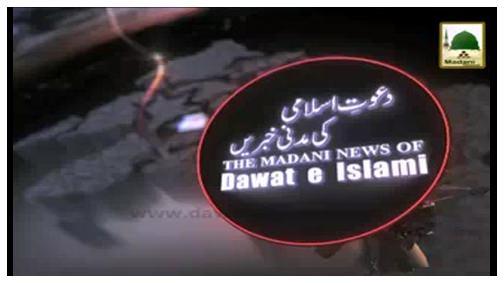 Madani News English - 18 Muharram - 01 Nov
