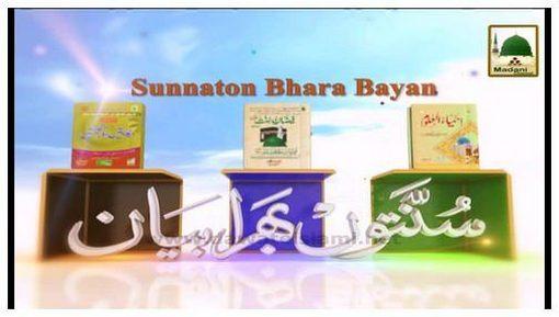 Shan e Sahaba رضی اللہ عنہم