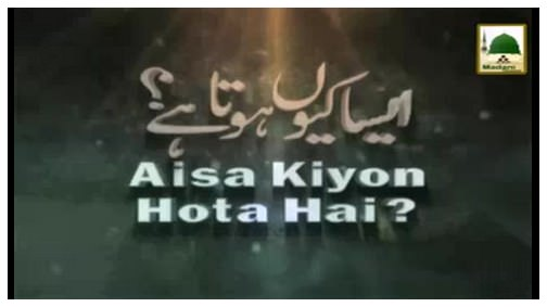 Aisa Kiyon Hota Hai(Ep:44) - Aarzi Khauf