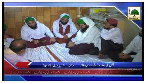 News Clip-03 Nov - Majlis-e-Wukala-o-Judges Kay Tahat Madani Halqa