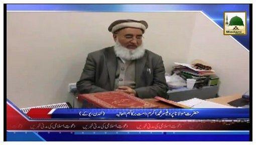 News Clip-03 Nov - Hazrat Professor Muhammad Akram دامت برکاتہم العالیہ Kay Tasurat