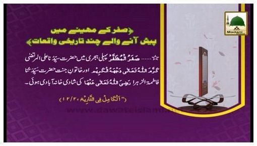 Safar Kay Mahinay Main Paish Anay Walay Chand Tareekhi Waqiyat