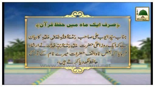 Sirf Aik Mah Main Hifz e Quran