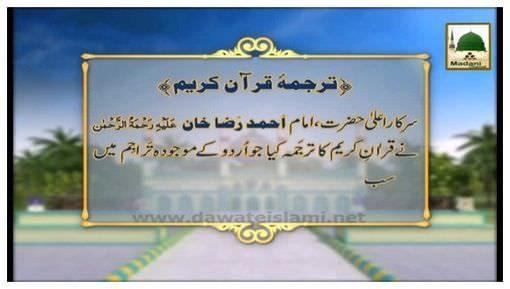 Tarjama e Quran