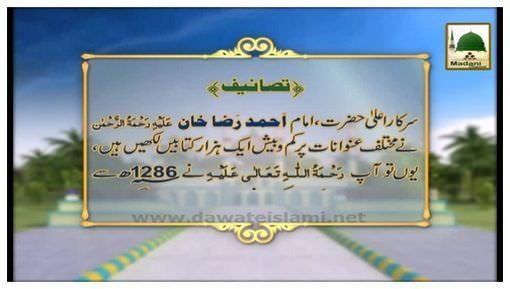 Tasaneef e Aala Hazrat