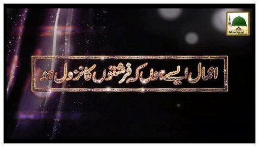 Aamal Aisay Hon Kay Farishton Ka Nuzool Ho(Ep:23) - Azan,Namaz Aur Farishtay