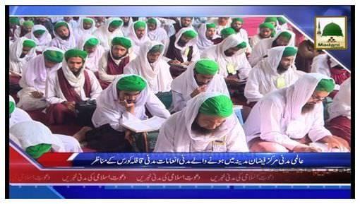News Clip-04 Nov - Faizan-e-Madina Main Honay Walay Madani Inaamat-o-Madani Qafila Course Kay Manazir