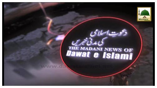 Madani News English - 20 Muharram - 03 Nov