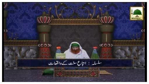 Itteba-e-Sunnat Kay Waqiat(Ep:06) - Miswak Main ALLAH Ki Raza