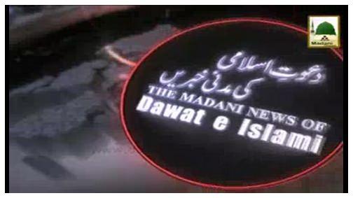 Madani Khabrain Urdu - 22 Muharram - 05 Nov